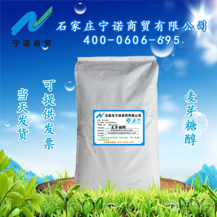 麦芽糖醇-供应