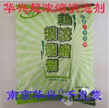 华兴 食用消泡剂 食品级 豆浆豆腐豆制品 高效 水性消泡剂