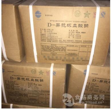 D-异抗坏血酸钠食品级异vc钠抗氧化剂现货维生素c钠