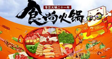 食品商务网 供应信息 商业服务 广告服务 品悦食尚火锅加盟费多少