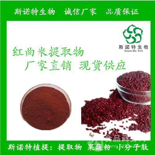 洛伐他汀2% 红曲米速溶粉 现货供应 包邮价格