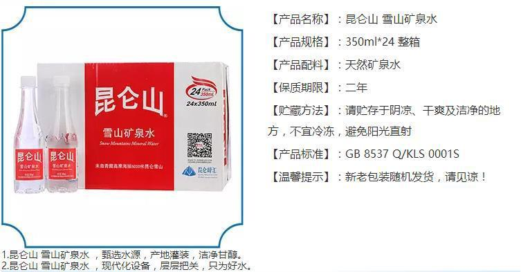 昆仑山雪山矿泉水经销商【500/570/510/350/348ml】昆仑山价格表