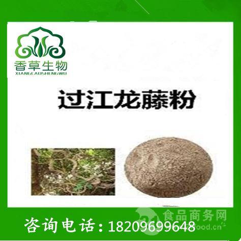 过江龙藤提取物 过江龙藤粉 速溶 现货价格 厂家供应 规格可定制