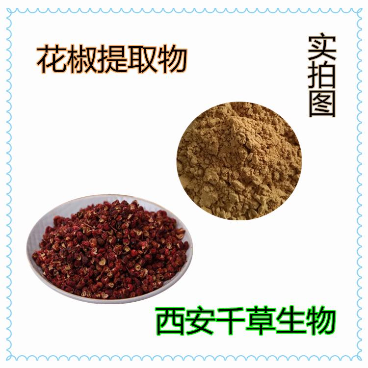 花椒提取物 厂家生产纯天然动植物提取物 按需定做流浸膏