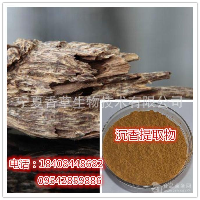 沉香提取物10:1萃取 沉香粉 速溶粉 浓缩粉厂家直销现货市场价格