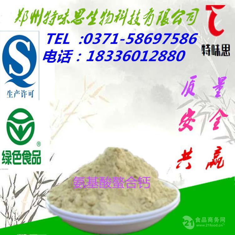 食品级氨基酸螯合钙价格 含量99