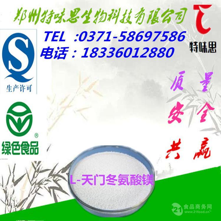 优质食品级L-天门冬氨酸镁生产厂家 含量99
