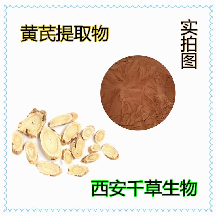 黄芪提取物 厂家生产天然动植物提取物 按需定做流浸膏颗粒