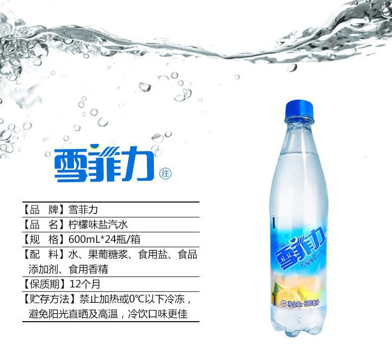 【上海产】雪菲力盐汽水批发,雪菲力盐汽水代理600ml24