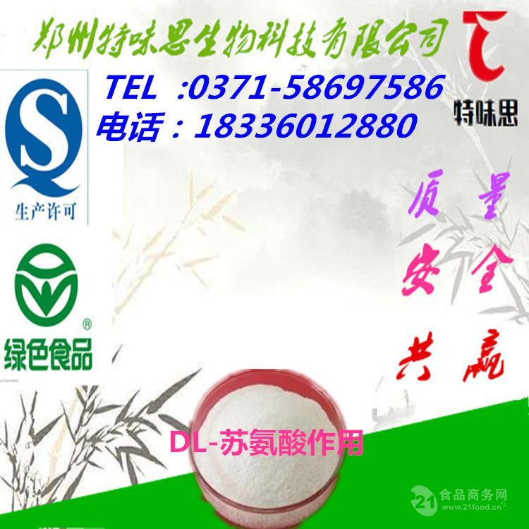 DL-苏氨酸