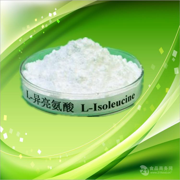 食品级L-异亮氨酸厂家直销含量99