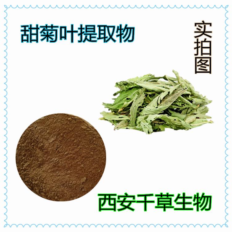 甜叶菊提取物 厂家供应天然浓缩甜叶菊水溶粉