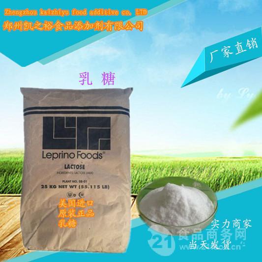 乳糖乳糖粉生产厂家