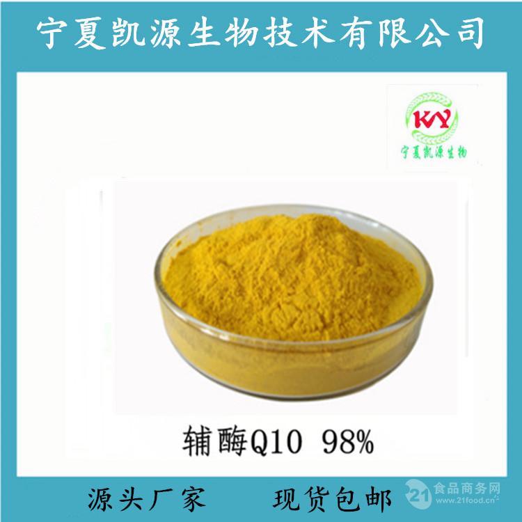 辅酶q10 98%含量