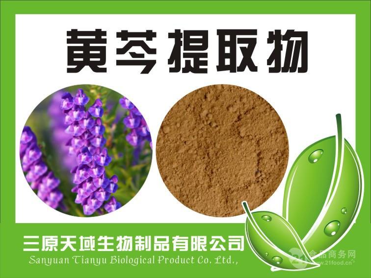 黄芩提取物10:1   生产厂家