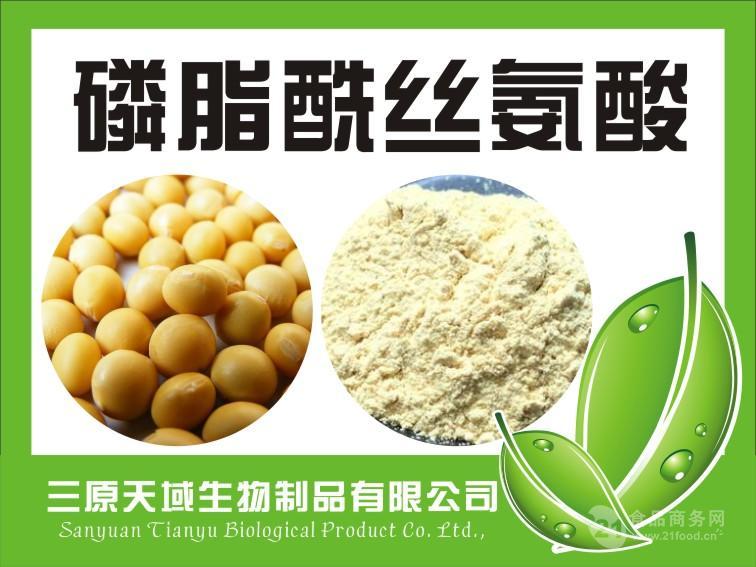 磷脂酰丝氨酸20%50%