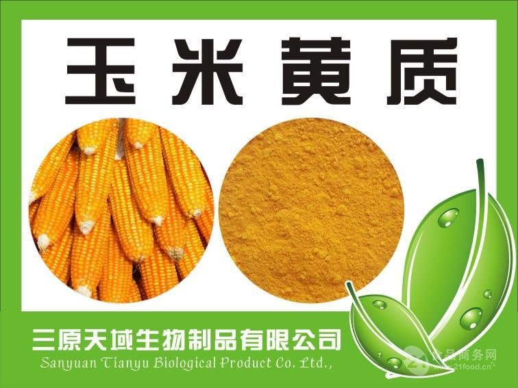 厂家供应 玉米黄质50% 玉米提取物