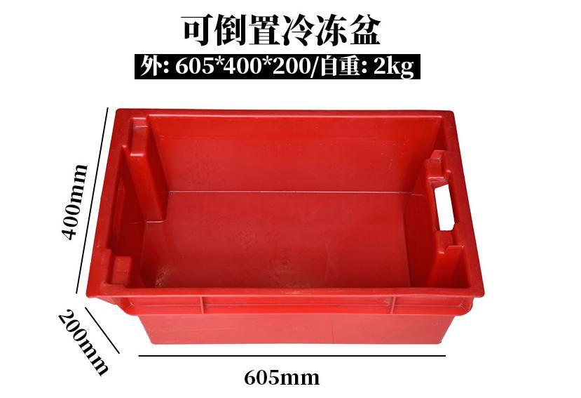 塑料箱猪肉冷冻盆周转箱保鲜箱冷鲜肉专用盒冷库专用箱食品厂专用