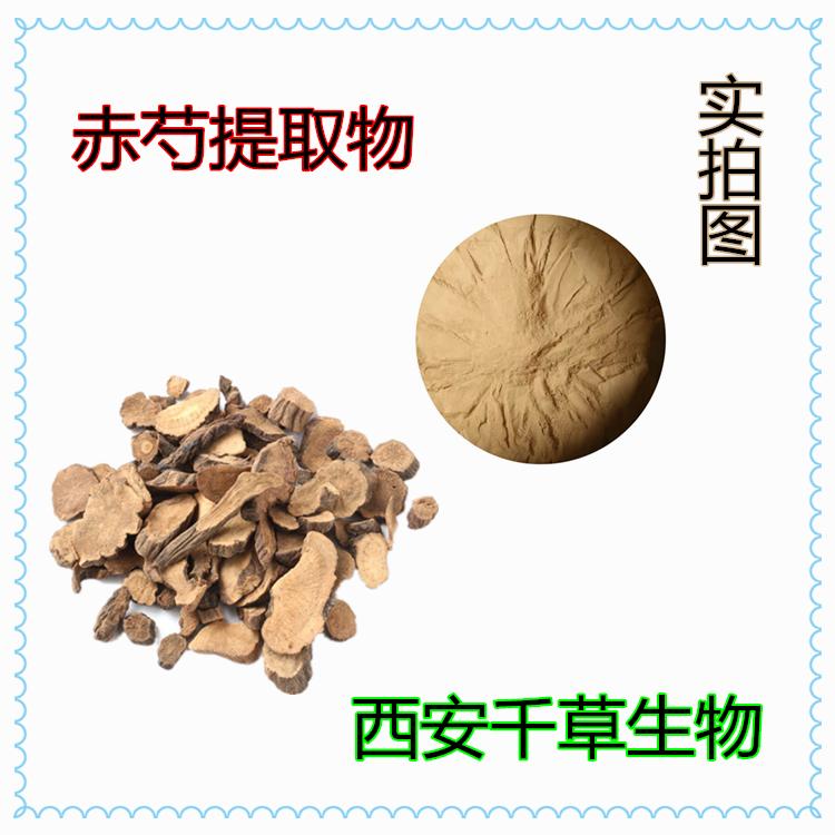 赤芍提取物 厂家生产天然动植物提取物易溶粉