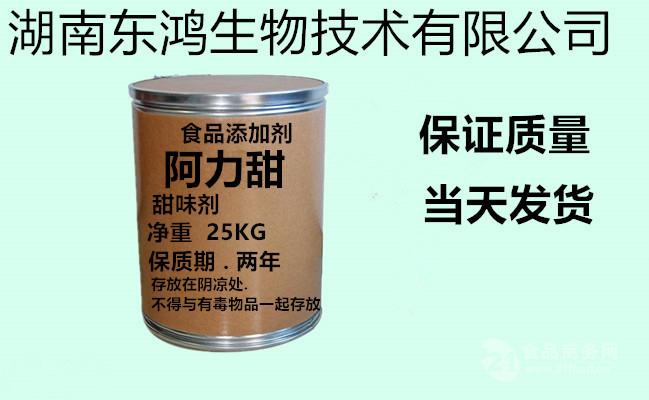 阿力甜食品级 高度甜味剂  阿力甜食品添加剂