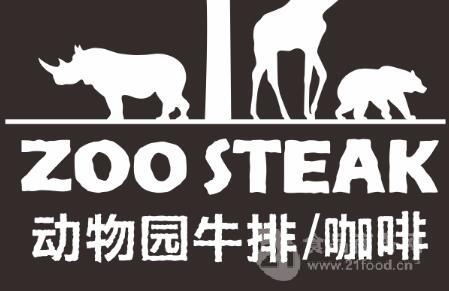 广告服务 > 动物园牛排加盟费多少价格     对于现在的餐饮行业发展如