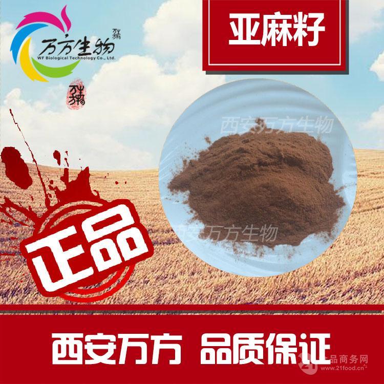 亚麻籽粉40% 亚麻木酚素  亚麻籽提取物  厂家批发