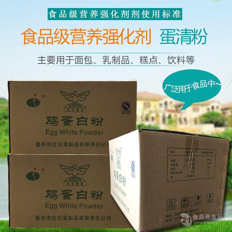 鸡蛋蛋白粉 蛋清粉 食品级鸡蛋蛋白粉1公斤