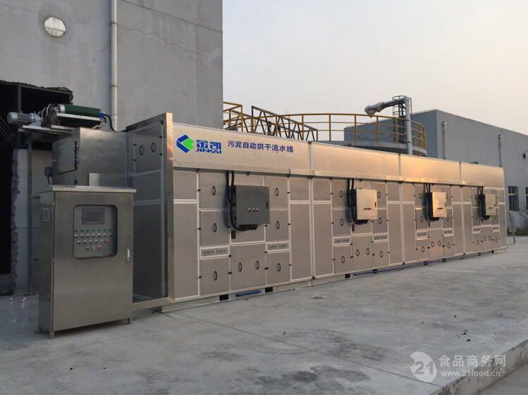 金凯污泥低温干化设备 污泥热干化系统