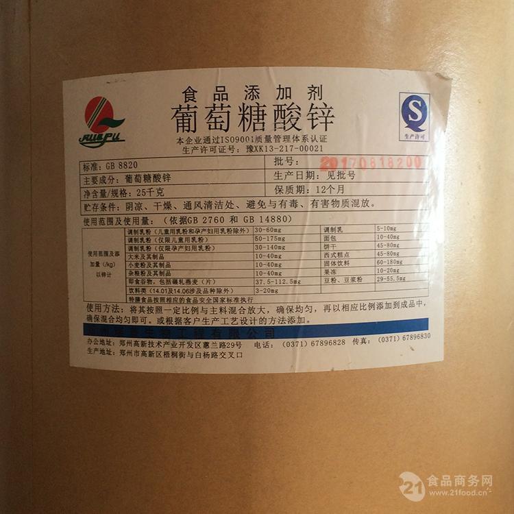 现货供应食品级葡萄糖酸锌