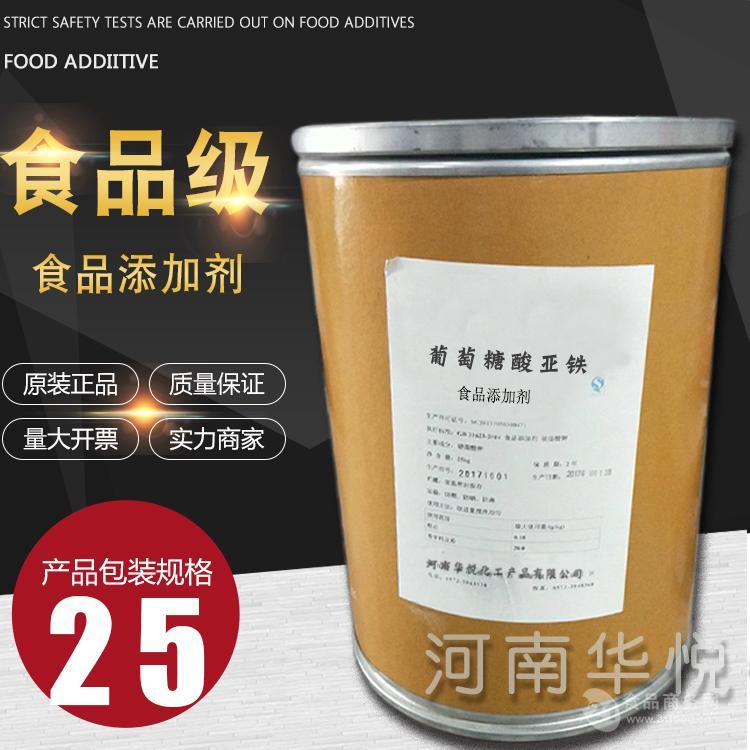 现货供应食品级葡萄糖酸亚铁