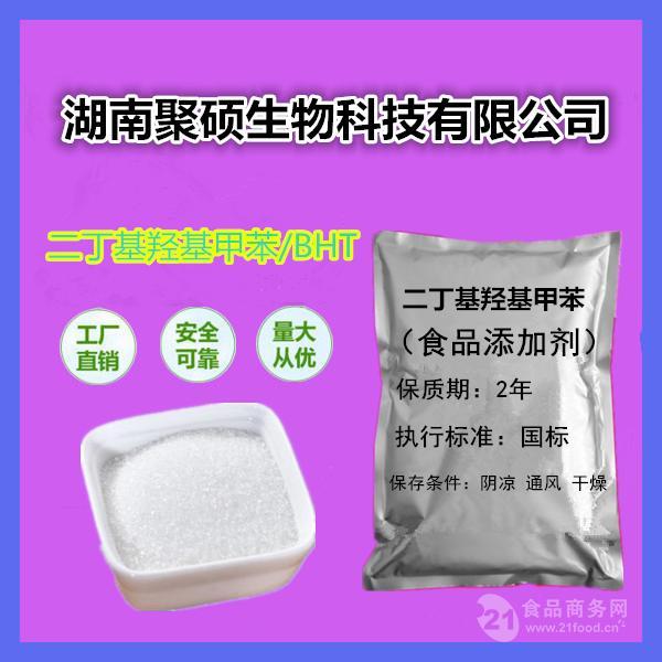 湖南供应食用BHT批发价格 二丁基羟基甲苯生产厂家