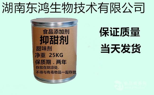 抑甜剂食品级   无色呈淡奶油色的晶状固体 食品添加剂