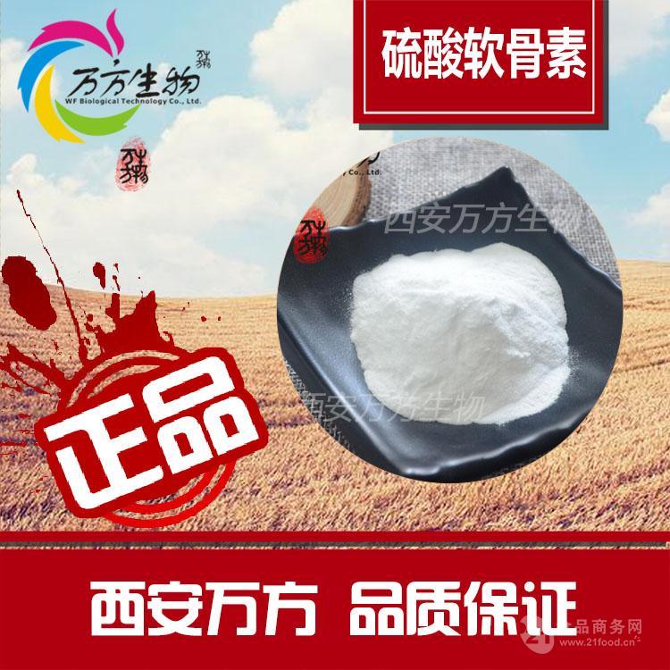 西安供应牛骨软骨素95%    食品级硫酸软骨素     品质保证