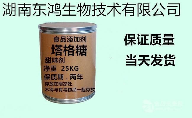 塔格糖食品级甜味剂   低热量甜味剂   食品添加剂
