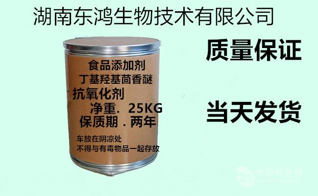 丁基羟基茴香醚 无色  无臭  不溶于水
