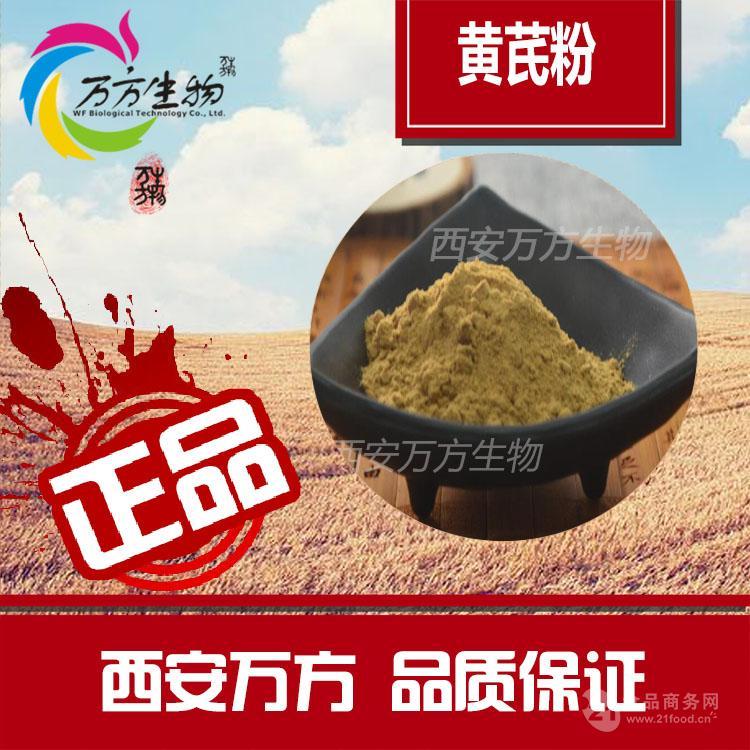 黄芪提取物20:1  水溶性  优质中药保健粉  黄芪粉批发