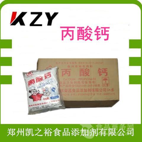 食品级丙酸钙 丙酸钙生产厂家
