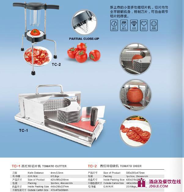 西红柿切片机