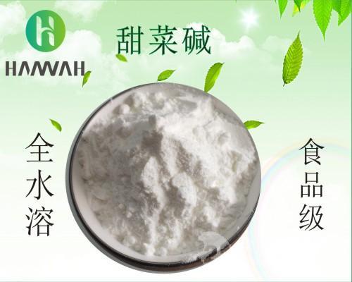 甜菜碱98% 食品级 甜菜根提取物 甜菜碱粉