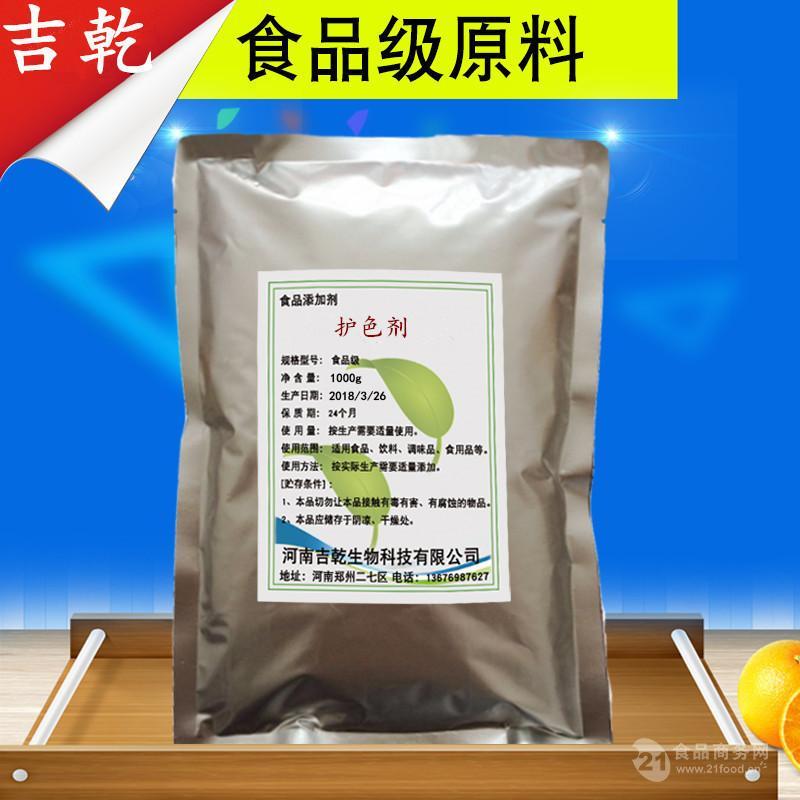 色食品标���(9�d_护色剂厂家直销批发价格 河南郑州 吉乾-食品商务网