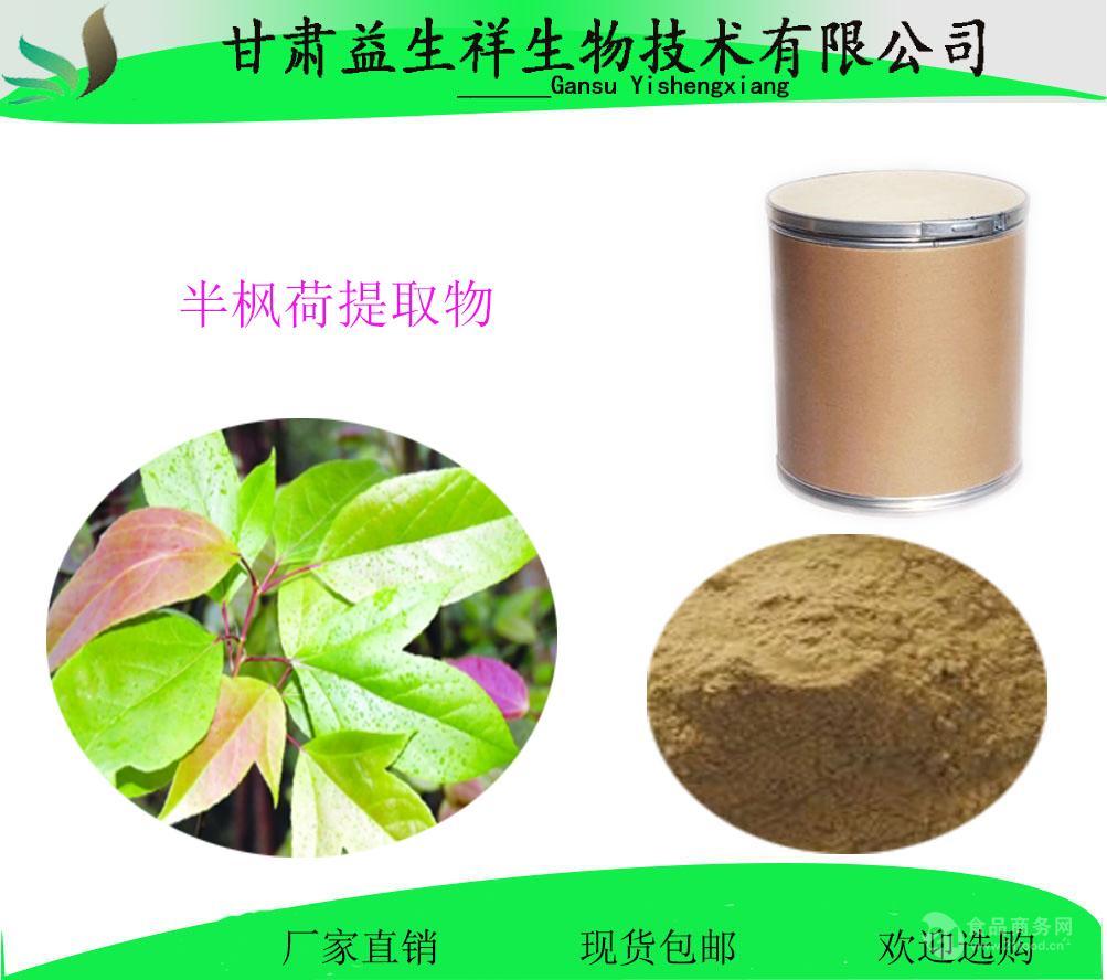 半边莲提取物10:1 厂家益生祥供货 水溶性半边莲粉