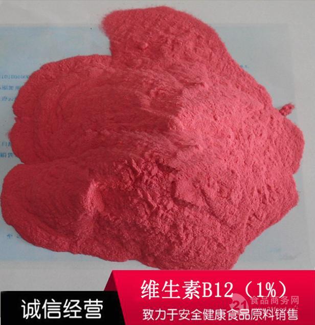 厂家直销维生素B12/食品级/维生素B12价格/维生素B