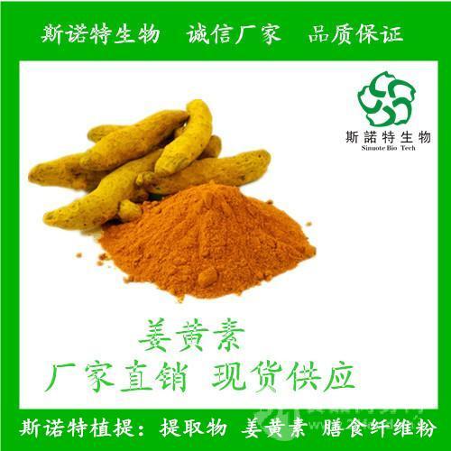 姜黄素 HPLC 95%  姜黄提取物  植提老厂