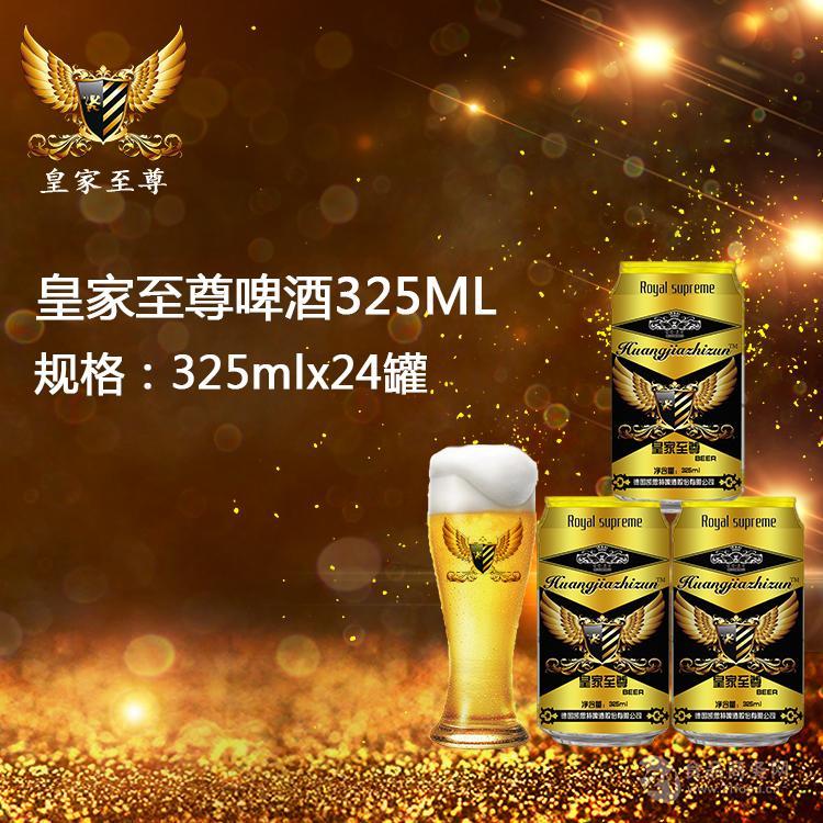 330ml*24易拉罐啤酒厂家直销