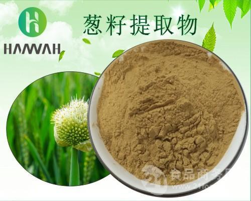 葱籽提取物10:1 20:1 葱籽浓缩粉