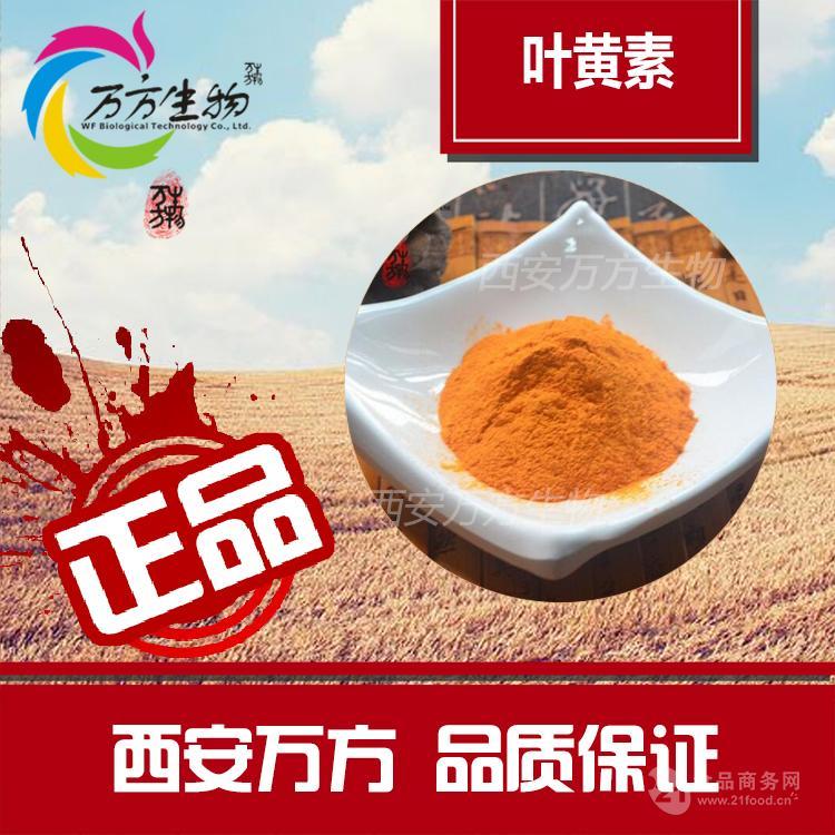 厂家直销  食品级叶黄素酯10%  叶黄素粉价格