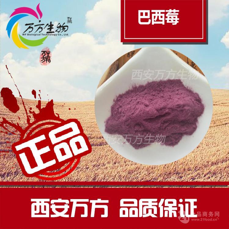 巴西莓提取物5%   巴西莓酵素  另有黑枸杞花青素  厂家价格