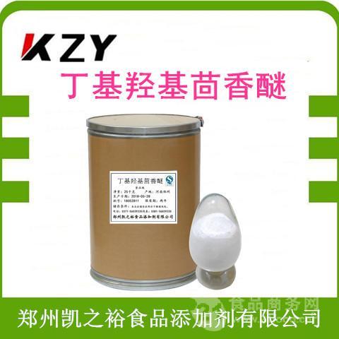 丁基羟基茴香醚BHA价格丁基羟基茴香醚BHA生产厂家