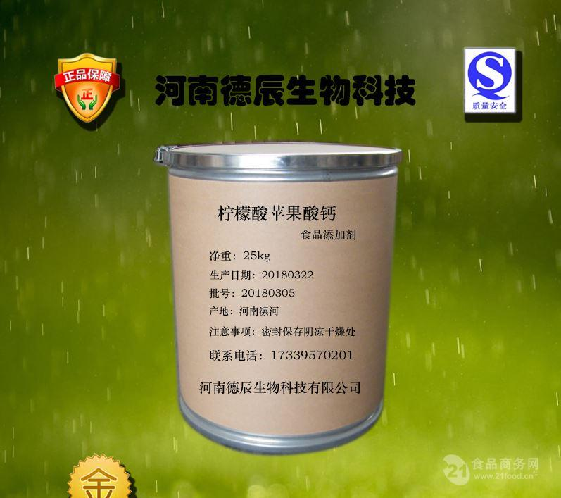 河南漯河供应营养强化剂 柠檬酸苹果酸钙 果酸钙厂家电话