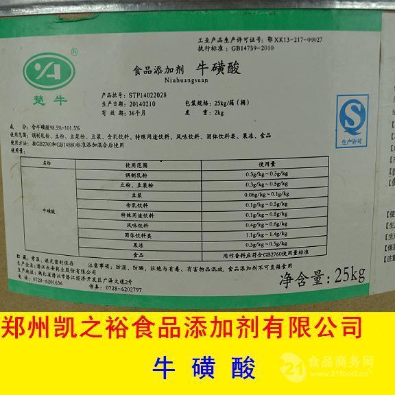 食品级牛磺酸厂家直销 楚牛牛磺酸粉(β-氨基乙磺酸)